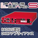 RADIUS GUARD S