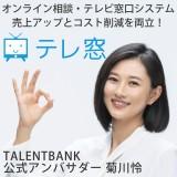 LoopGateリモート受付システム