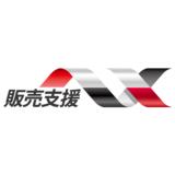 NX販売支援クラウド