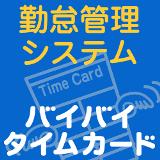 「バイバイタイムカード」