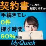 MyQuickのロゴ画像