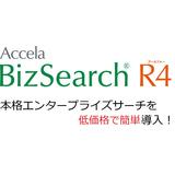 本格エンタープライズサーチ Accela BizSearch R4