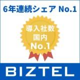 BIZTEL CTIのロゴ画像