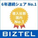 BIZTELコールセンターのロゴ画像