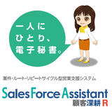 「Sales Force Assistant 顧客深耕R」