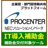 「PROCENTER/C」