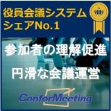 ConforMeeting/e