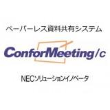 NECソリューションイノベータ株式会社