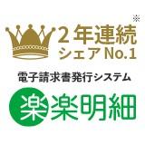 「楽楽明細」のロゴ画像