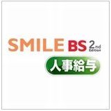 SMILE BS 2nd Edition 人事給与