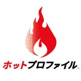 「ホットプロファイル」のロゴ画像