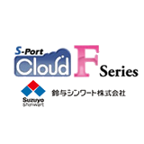 S-port Cloud Fシリーズ