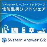 System Answer G2のロゴ画像