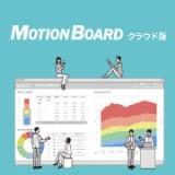 MotionBoard Cloudのロゴ画像