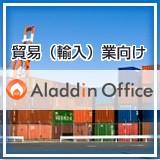 アラジンオフィス(貿易・輸出入業向け)