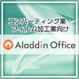 アラジンオフィス(フィルム加工業向け)