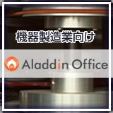 アラジンオフィス(機器製造業向け)