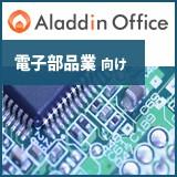 アラジンオフィス(印刷業向け)