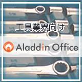 アラジンオフィス(工具業界向け)