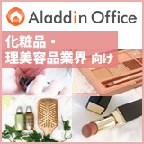 アラジンオフィス(化粧品業向け)のロゴ画像