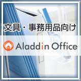 アラジンオフィス(文具・事務用品向け)のロゴ画像