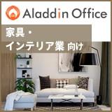 アラジンオフィス(化学薬品卸業向け)