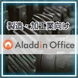 アラジンオフィス(製造・加工業向け)のロゴ画像