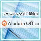 アラジンオフィス(プラスチック加工向け)のロゴ画像
