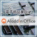 アラジンオフィス(電子部品業向け)