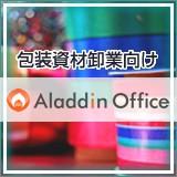 アラジンオフィス(包装資材卸業向け)