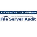 File Server Auditのロゴ画像