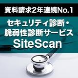 セキュリティ診断・脆弱性診断サービス SiteScanシリーズのロゴ画像