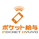 『ポケット給与』のロゴ画像