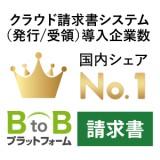 BtoBプラットフォーム 請求書のロゴ画像