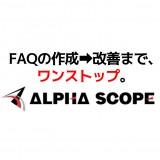 アルファスコープのロゴ画像
