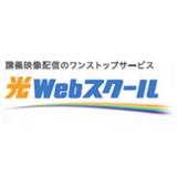 光Webスクール