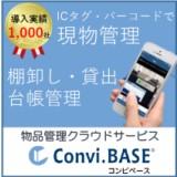 Convi.BASE (コンビベース)のロゴ画像