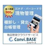 Convi.BASE (コンビベース)