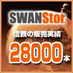 信頼の実績 SWANStor(スワンストア)のロゴ画像