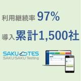 『SAKU-SAKU Testing』