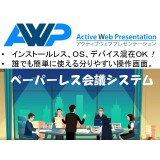 ActiveWebPresentation
