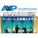 Active Web Presentation