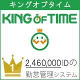 勤怠管理 KING OF TIME