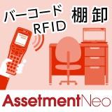 Assetment Neoのロゴ画像