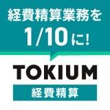 RECEIPT POSTのロゴ画像