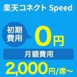 楽天コネクト Speed