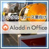 アラジンオフィス(レンタル・リース業向け)のロゴ画像