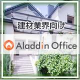アラジンオフィス(建材業向け)
