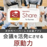 MetaMoJi Share for Businessのロゴ画像
