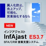 InfAjast - ES3.5 インフアジャスト
